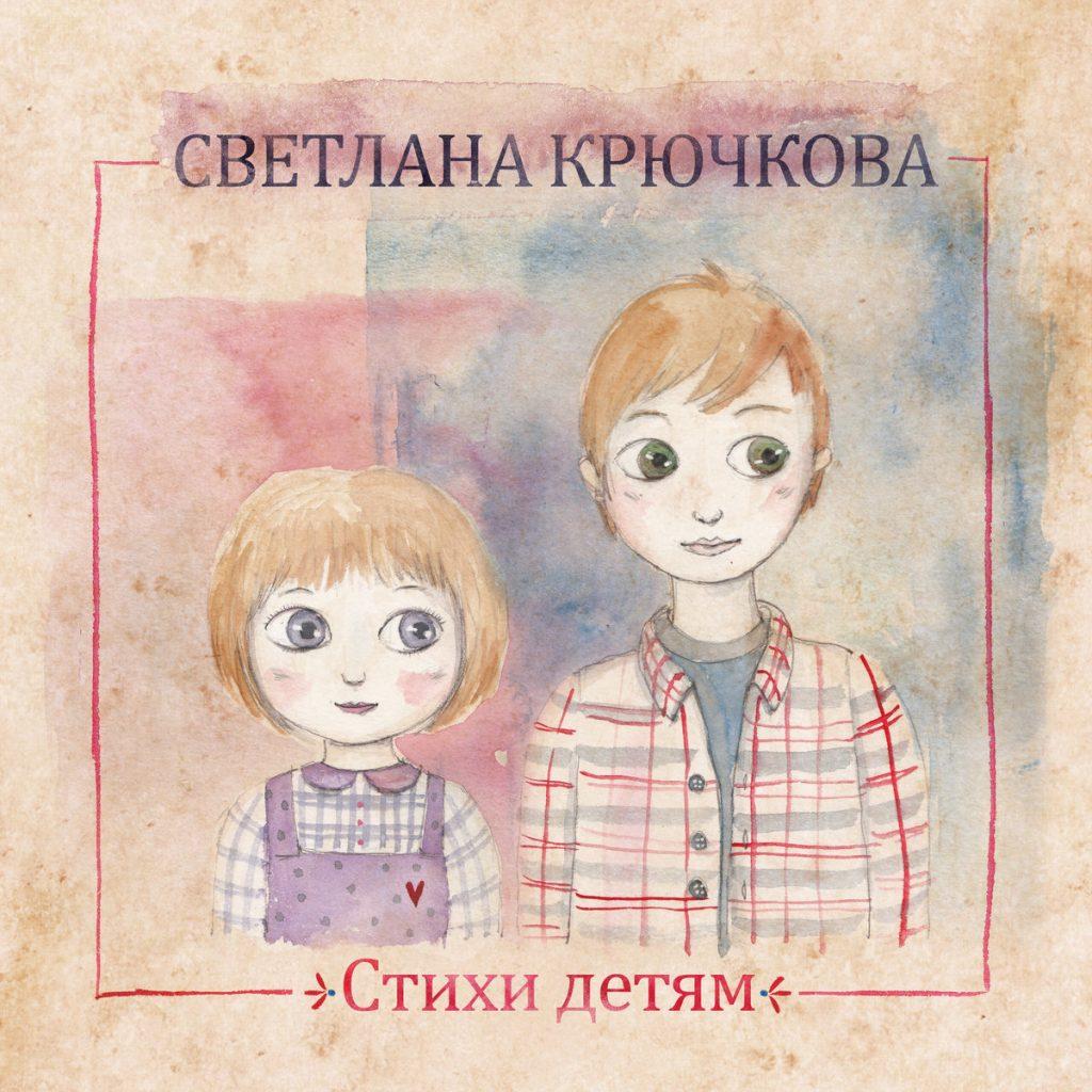 Светлана Крючкова: Стихи детям
